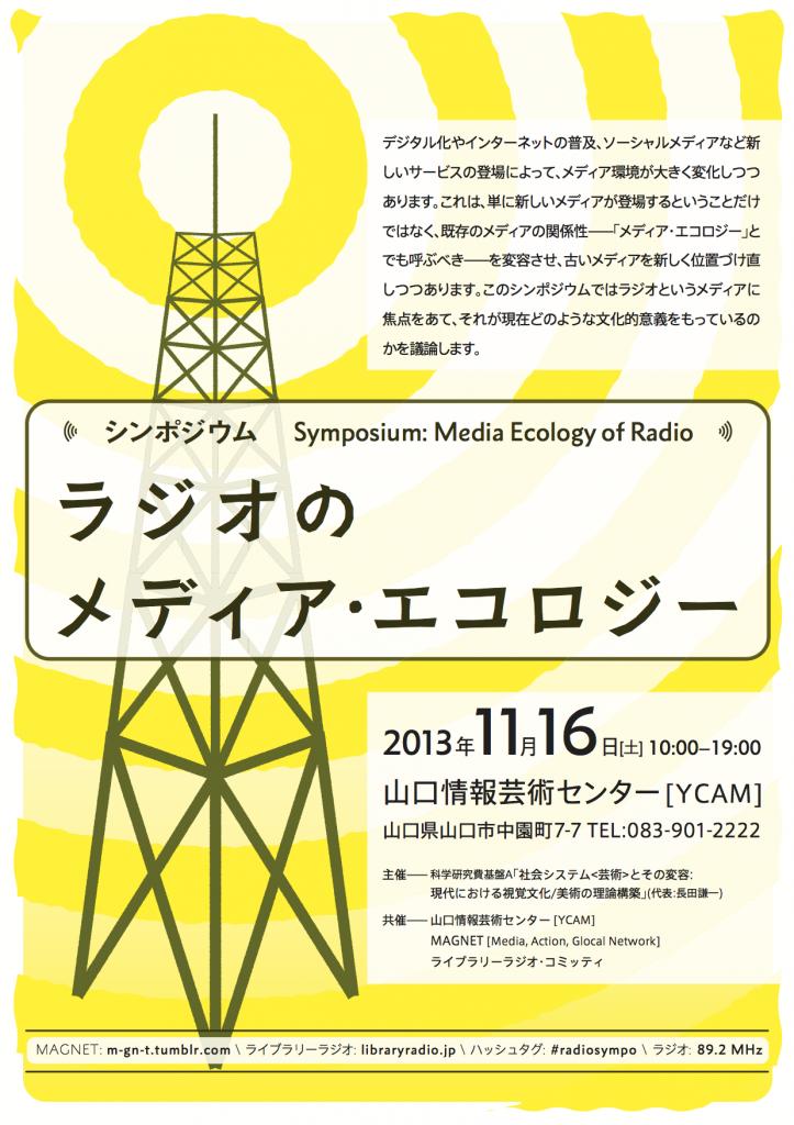 20131116radiosympo01
